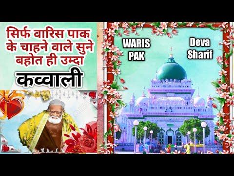 best-qawwali-hazrat-waris-ali-shah-deva-sharif-qawwali-by-warsi-brothers-waris-pak-ki-qawali
