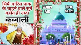 Best Qawwali Hazrat Waris Ali Shah deva Sharif qawwali by warsi brothers waris pak ki qawali