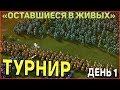 """Турнир """"Оставшиеся в живых"""" Казаки 3 День 1"""