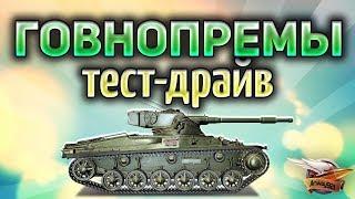Тест-драйв ГОВНОПРЕМОВ - Среднеуровневые премиумные танки World of Tanks