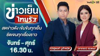 Live : ข่าวเย็นไทยรัฐ 03 มิ.ย. 64
