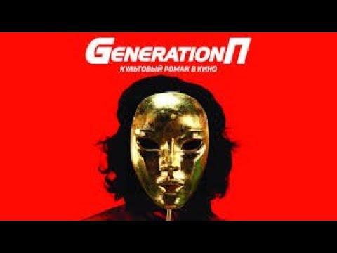 Generation P  Фильм Комедия 2011 в хорошем качестве.