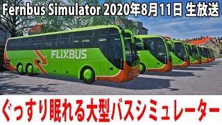 YouTube動画:ぐっすり眠れるリアルな大型バスシミュレーター【Fernbus Simulator 生放送 2020年8月11日】