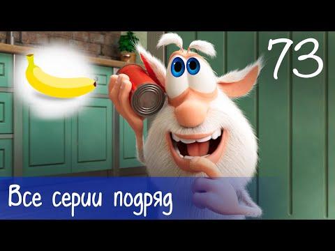 Буба - Все серии подряд - 73 - Мультфильм для детей