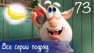 Буба Все серии подряд 73 Мультфильм для детей