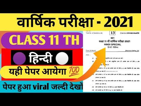 कक्षा 11 वीं हिन्दी वार्षिक पेपर वायरल 2021//class 11th Varshik Exam 2021// Hindi Annual Exam Paper