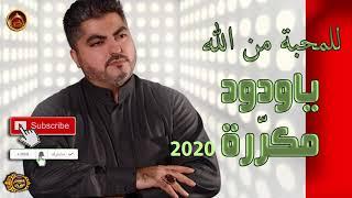 للمحبة من الله ياودود مكررة الحاج حسين العريان2020 YA WADOD