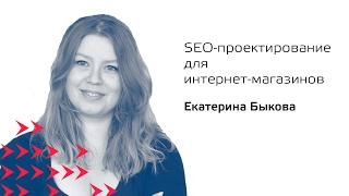 SEO проектирование для интернет-магазинов(, 2016-07-12T11:34:35.000Z)