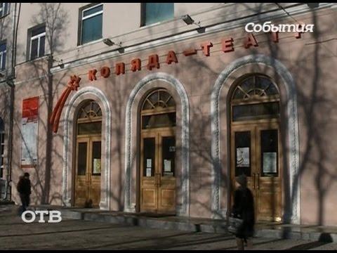 Драматург Коляда выиграл суд у администрации Екатеринбурга