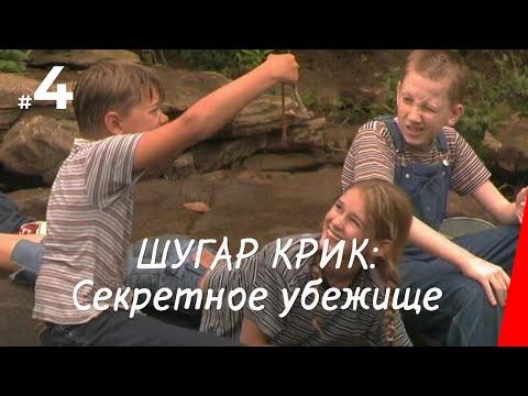 ШУГАР КРИК: СЕКРЕТНОЕ УБЕЖИЩЕ (2005) фильм. Приключения, семейный