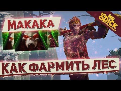 видео: САМЫЙ ЛЕГКИЙ ЛЕСНИК В ДОТА 2 | monkey king dota 2