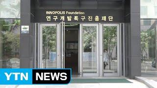[대전·대덕] 특구진흥재단, 재난관리 국제심포지엄 열어…