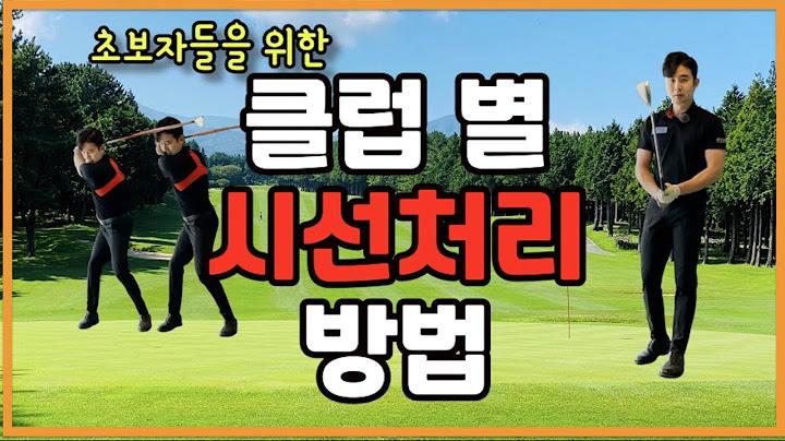 [골프레슨]초보자들을 위한 클럽별 시선처리 방법/골프기본기/골프스윙/골프어드레스/골프초보자/골프독학/골프단기속성/스윙궤도수정/골프머리고정/골프연습/골프샬로잉/골프