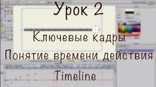 Урок 2 - Anime Studio Pro: Ключевые кадры, Время действия, Таймлайн Timeline, Ускорить анимацию(Мой канал на Youtube / Subscribe to! - http://goo.gl/Z1MyF5 Мой сайт / My website! - http://mult-uroki.ru Как я монетизировал свой канал! - http://mult-ur..., 2013-08-24T22:26:54.000Z)