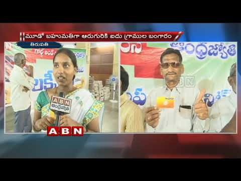 AndhraJyothy Gold  Lucky Draw Winners in Tirupati