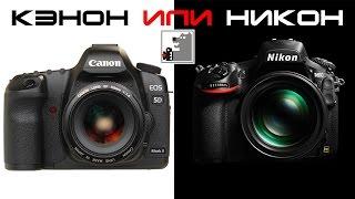 Canon vs Nikon | Кэнон или Никон , что лучше?(В видео я попытался объяснить, как выбрать