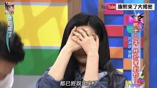 《康熙最亮點》被古意男友李晨出賣 范冰冰愛愛秘密被洩漏