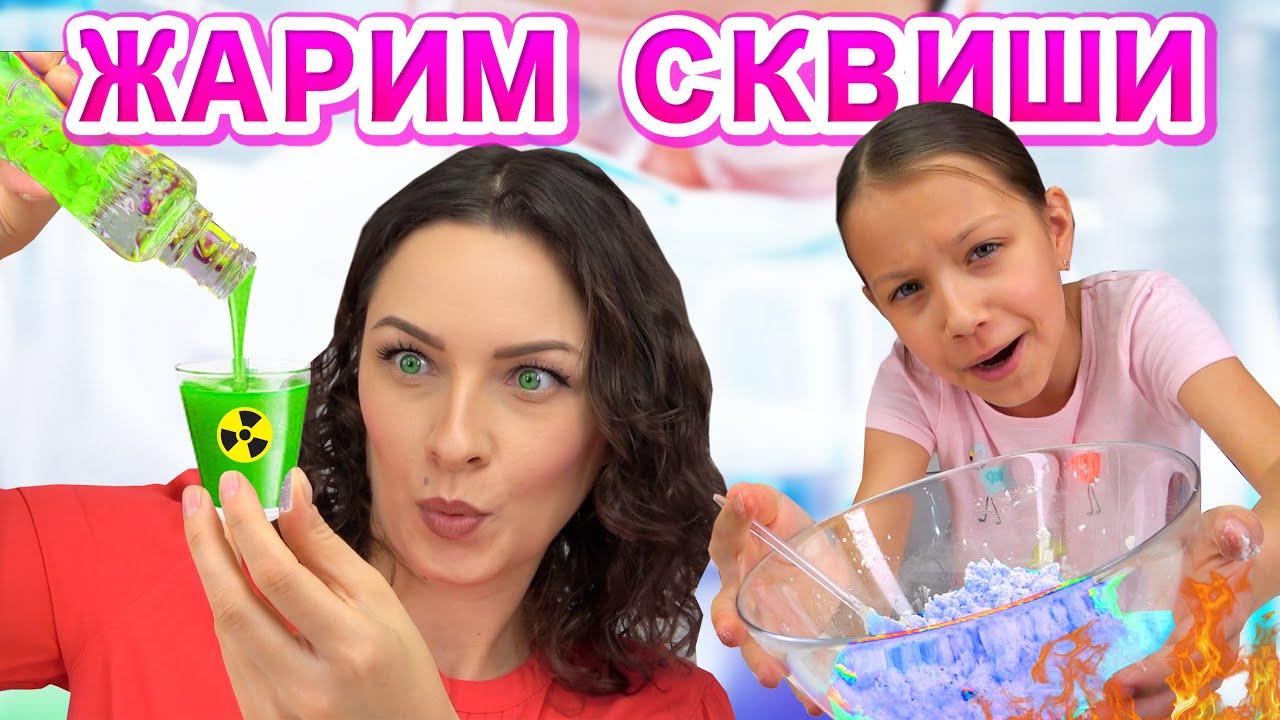 ЖАРИМ Сквиши Мыло Мой День После Школы Скетч / Вики Шоу
