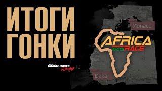Итоги AfricaEcoRace 2018. Французы сильнее всех. Финиш Супротек Рейсинг
