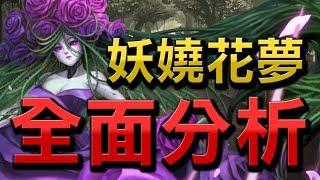 【Hsu】『妖嬈花夢』大妖精時代全面分析語音版👉要不要抽?看完秒懂!