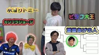 【優勝者は誰だ】としみつ、1人モノマネトーナメント!!
