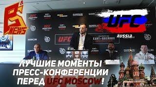 Лучшие моменты пресс-конференции UFC: Moscow