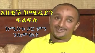 ETHIOPIA - Comedian filfilu - Funny love story  on YeFiker Ketero