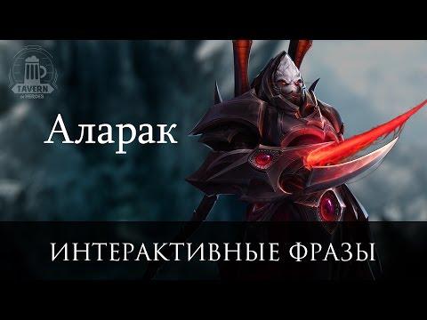 видео: Аларак - Интерактивные Фразы | heroes of the storm