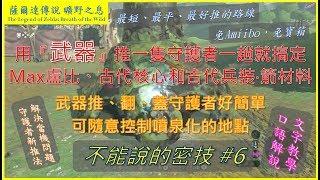 『薩爾達傳說曠野之息』- 不能說的密技#6 -全程用武器推一趟守護者就搞定Max盧比、古代核心和古代兵裝‧箭材料(免amiibo)