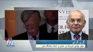 Gambar cover گفتگو با گری گراپو سفیر پیشین آمریکا در عمان درباره تنش ایران و عربستان