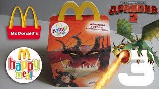 Хэппи Мил McDonald's [Как приручить дракона 2 / How to Train Your Dragon 2] #3