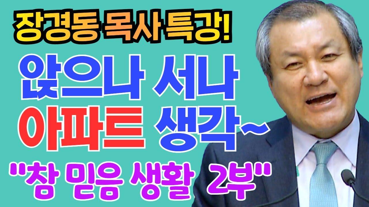 장경동목사의 부흥특강 - 참 믿음 생활 2부 (앉으나 서나 아파트 생각~)