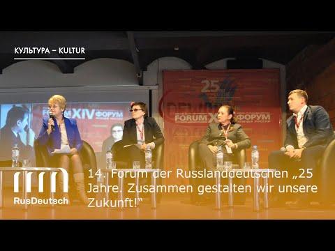 """14. Forum der Russlanddeutschen """"25 Jahre. Zusammen gestalten wir unsere Zukunft!"""""""