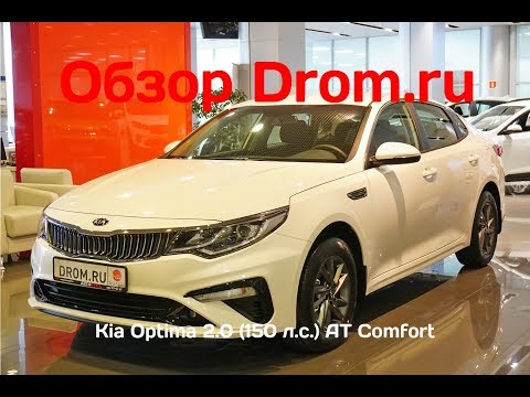 Kia Optima 2018 2.0 (150 л.с.) AT Comfort - видеообзор Mp3