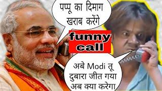 Modi vs Rajpal Yadav Election Funny Call Dubbing video in (हरयाणवी) | Election Result | Exit Poll