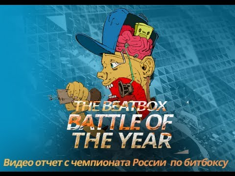 ru ibeatboxer beatbox battle of the year 2012 youtube. Black Bedroom Furniture Sets. Home Design Ideas