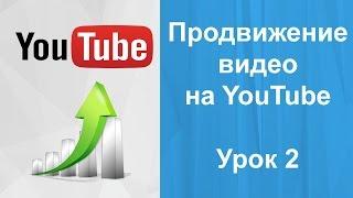 Продвижение видео на YouTube. Урок 2. Основные термины YouTube.