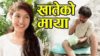 खातेको माया | Khateko Maya | New Nepali Sntimental Love Story Short Movie 2076 - 2019