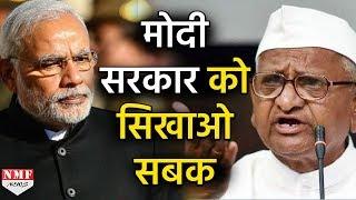 Video Anna Hazare ने Modi सरकार को बताया किसान विरोधी, कहा- जनता सिखाए सबक download MP3, 3GP, MP4, WEBM, AVI, FLV April 2018