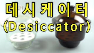 데시케이터 Desiccator   조이랩(JOYLAB)