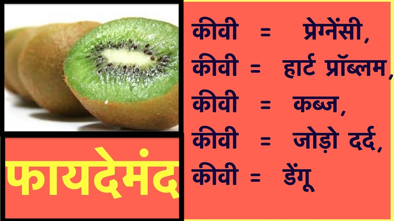 health benefits of kiwi fruit | benefits of kiwi fruit for pregnancy