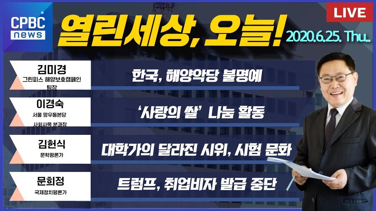 [열린세상오늘] 한국, 해양악당 불명예