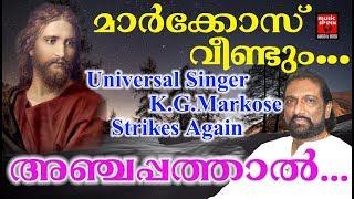 Anjappathal # Christian Devotional Songs Malayalam 2018 # Hits Of K.G.Markose