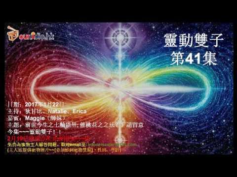 靈動雙子 第41集 (七輪能量 / 催桃花之法)