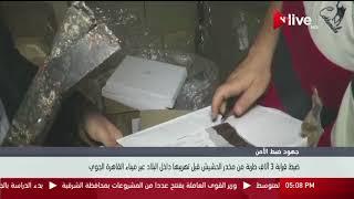 ضبط قرابة 3 آلاف طربة من مخدر الحشيش قبل تهريبها داخل البلاد عبر ميناء القاهرة الجوي