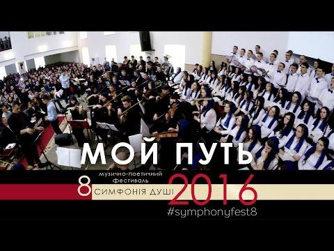 #symphonyfest8   МОЙ ПУТЬ   2 ДЕНЬ