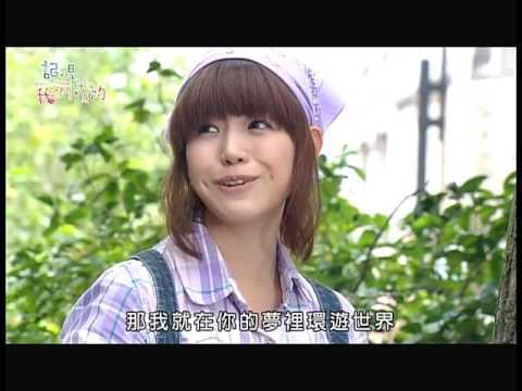 記 得 我 們 有 約 第1集 朱孝天Ken Chu  陳妍希 Michelle Chen