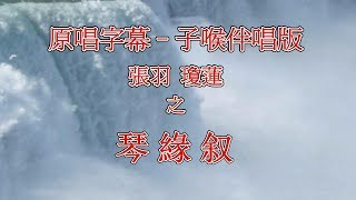 Download lagu 琴缘叙–子喉伴唱版