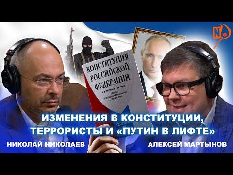 """Изменения в Конституции, террористы и """"Путин в лифте"""" / NikoLaev Podcast #16"""