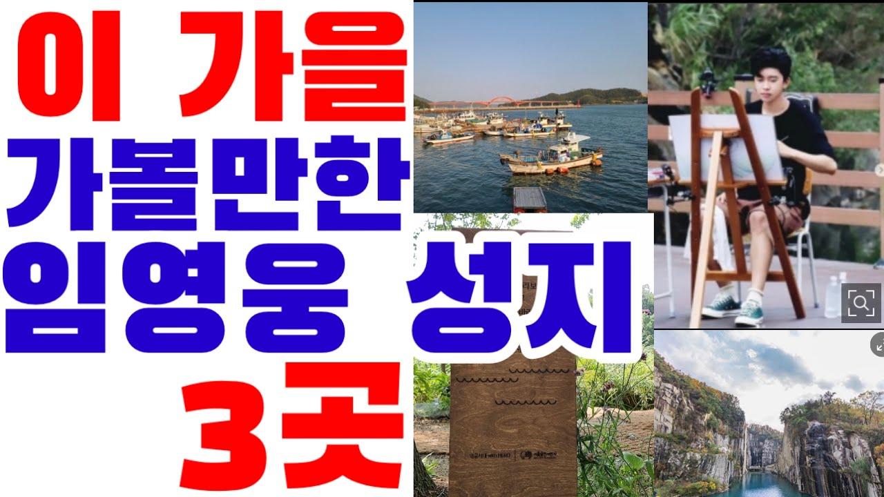이 가을에 가볼만한 '임영웅 성지' 3곳 추천